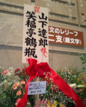 2010.11.08 山下達郎さんライブ@八戸市公会堂 に届いていた笑福亭鶴瓶さんからのお花