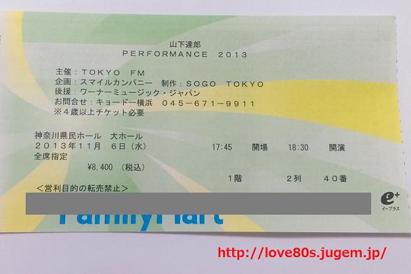 20131106 山下達郎コンサート@神奈川県民ホール