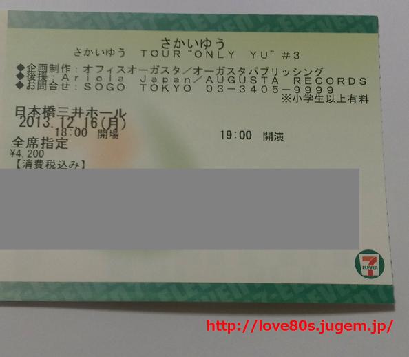 20131216 さかいゆうライブ@日本橋三井ホール