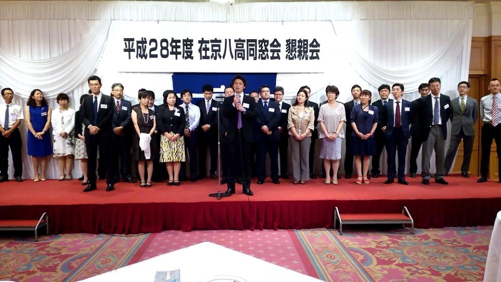 2016.06.17 平成28年度 在京八高同窓会 幹事挨拶