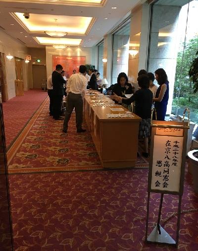 2016.06.17 平成28年度 在京八高同窓会 2F受付