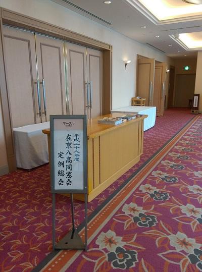 2016.06.17 平成28年度 在京八高同窓会 3F定例総会会場前