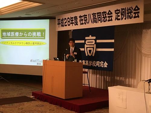 2016.06.17 平成28年度 在京八高同窓会 定例総会での講演