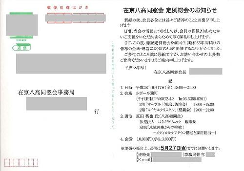 平成28年度 在京八高同窓会 案内状