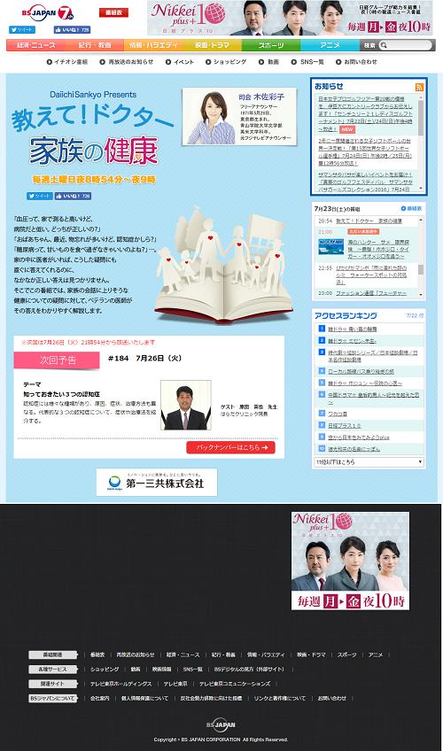 BS JAPAN 2016/07/26 放送「教えて!ドクター」出演の原田英也君