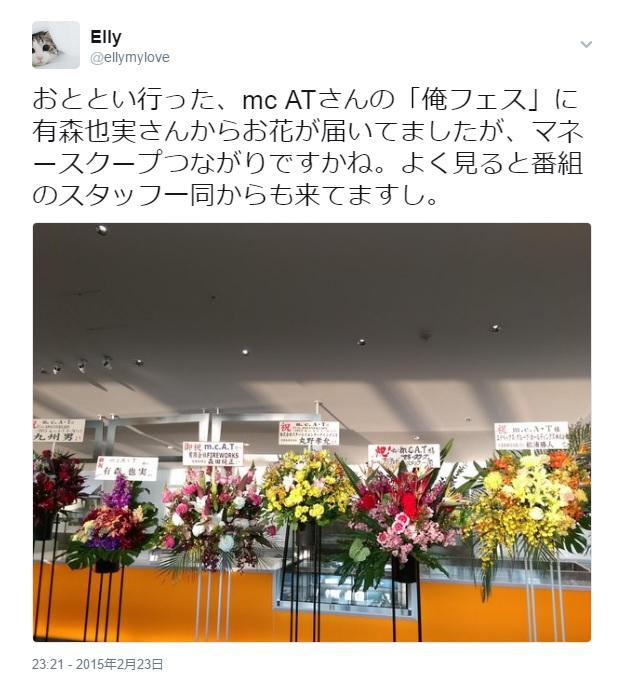2015年俺フェスに有森也実さんからお花来てた