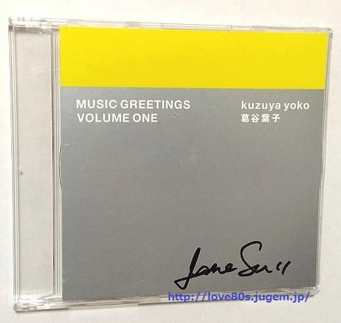 葛谷葉子 MUSIC GREETINGS VOLUME ONE サンプル盤