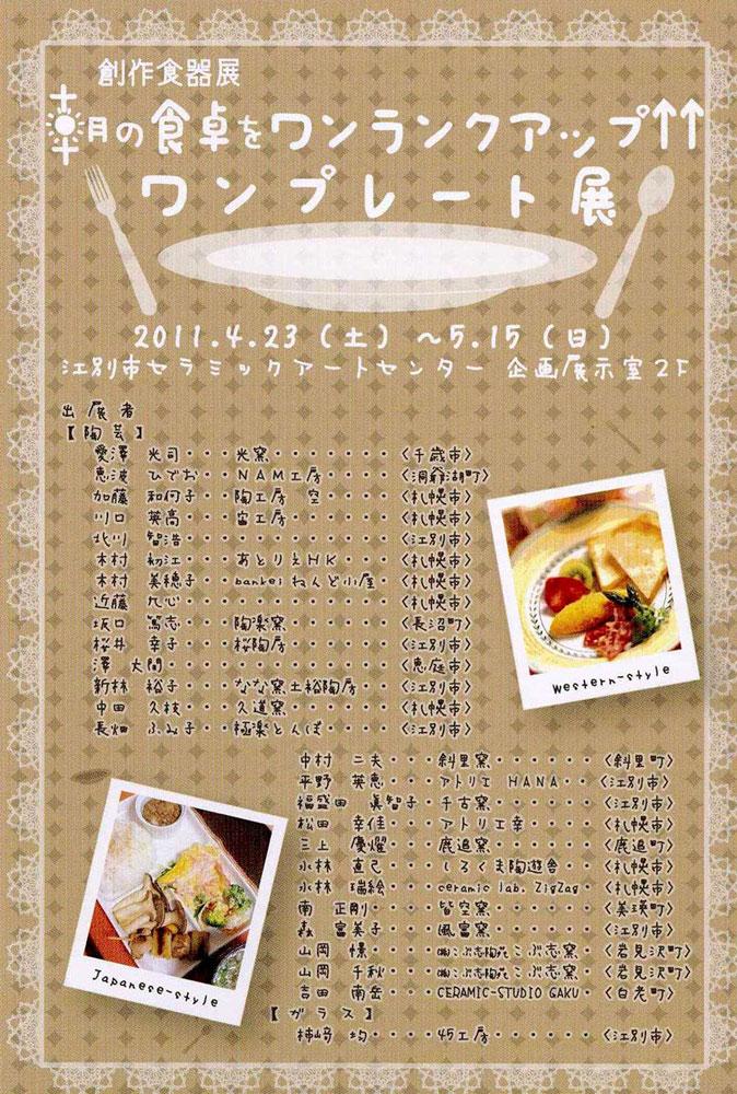 江別市セラミックアートセンター ワンプレート展