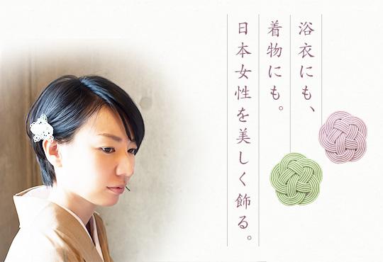 浴衣にも、着物にも。日本女性を美しく飾る。