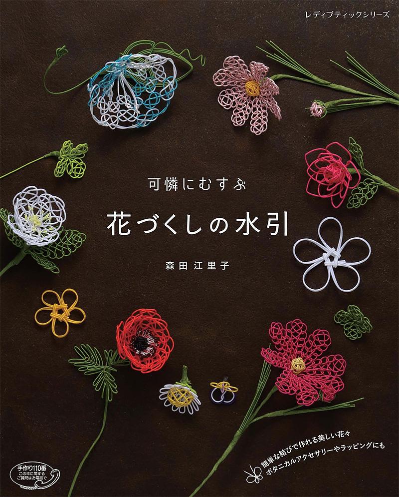 可憐にむすぶ花づくしの水引 森田江里子