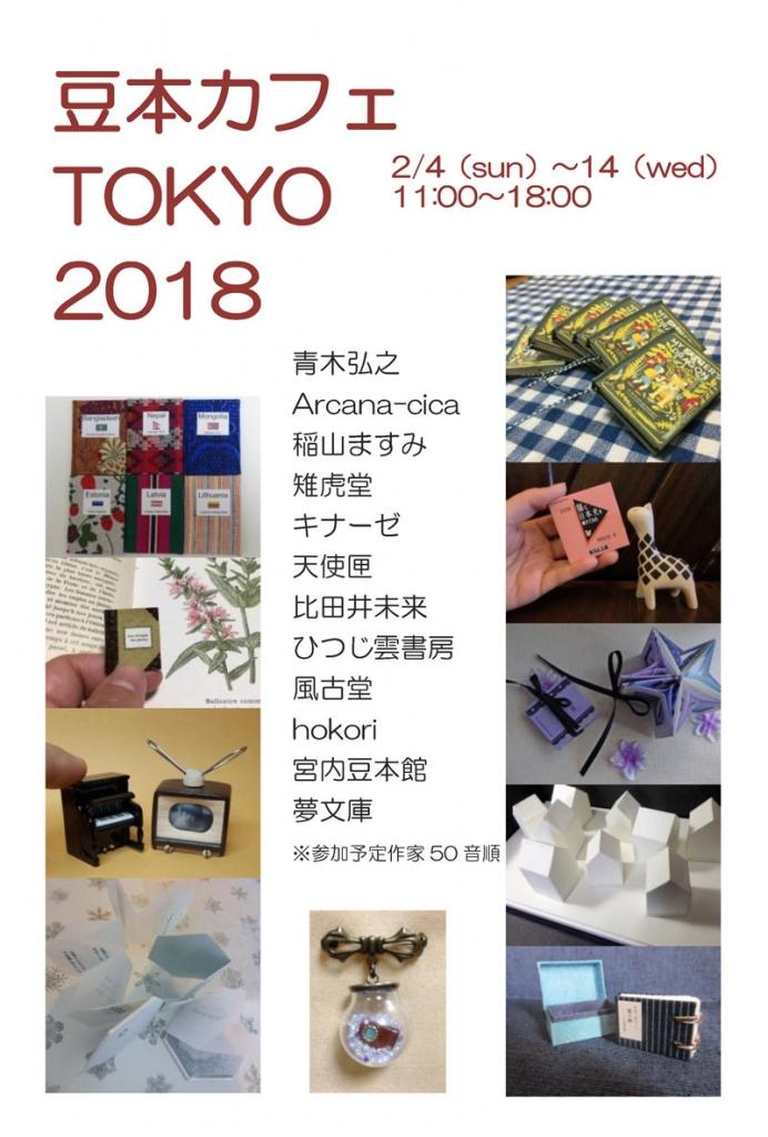 豆本カフェ TOKYO 2018-1