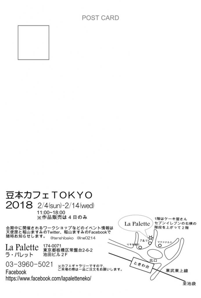 豆本カフェ TOKYO 2018-2