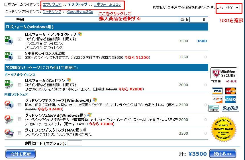 roboform支払い01