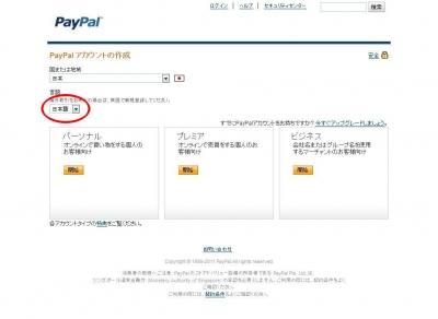 PayPal02日本語