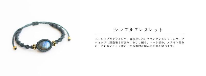 マクラメ/マクラメ編み/ワークショップ/教室/マクラメ教室/東京/ペンダント/ブレスレット