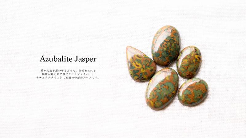 天然石,ルース,カボション,アズバライトジャスパー,ジャスパー,販売,通販,マクラメ,マクラメ編み,