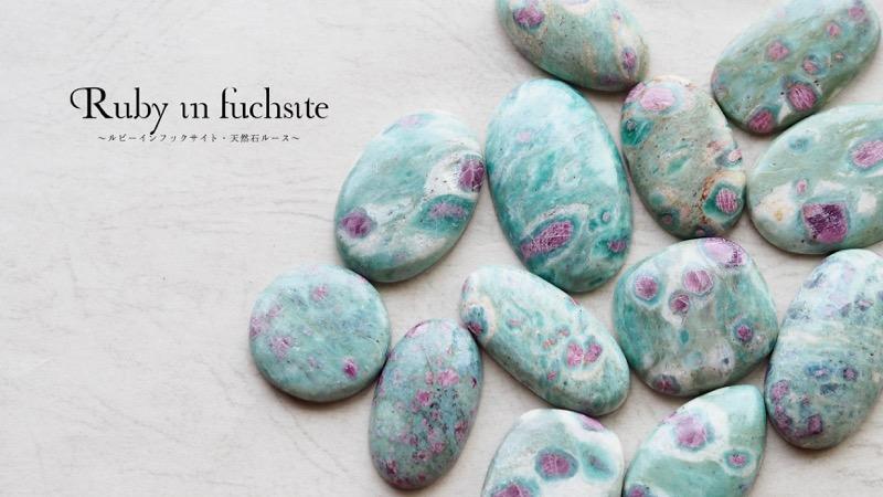 ルビーインフックサイト/天然石/ルース