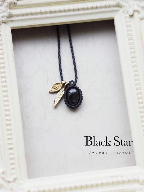 マクラメ/ペンダント/ブラックスター
