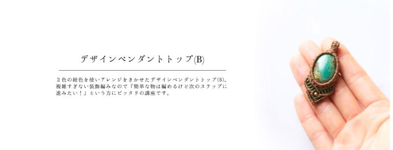 マクラメ編み/ワークショップ/デザインペンダントトップ