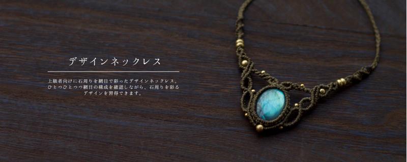 マクラメ編み/ワークショップ/デザインネックレス