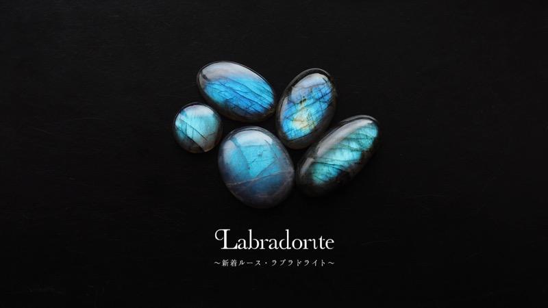 天然石/ルース/ラブラドライト
