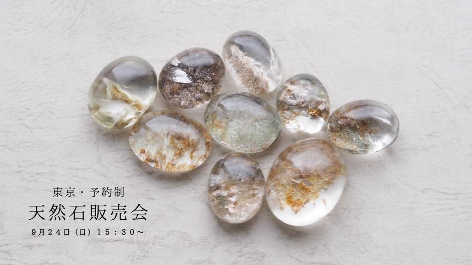 天然石/販売会/ルース