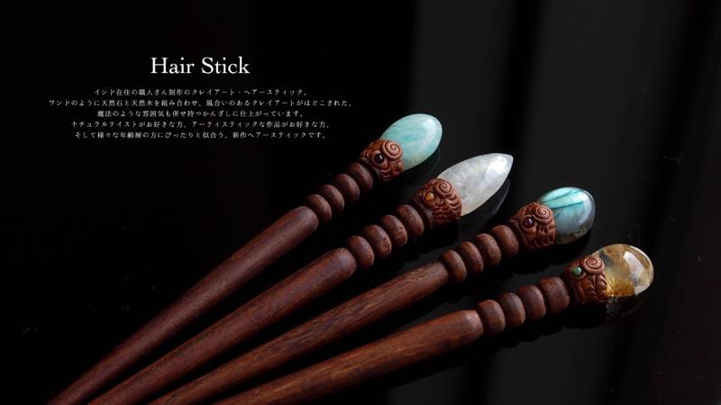 マクラメ編み/マクラメ/天然石/ルース/クレイアート/ヘアースティック/かんざし