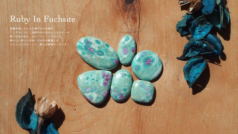 天然石,ルース,ルビーインフックサイト,販売,カボション,マクラメ,マクラメ編み,