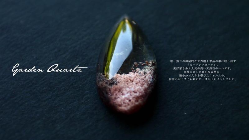 天然石/ルース/マクラメ編み/ハンドメイド/ガーデンクォーツ