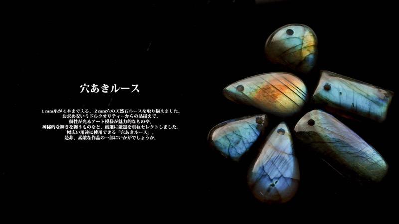 マクラメ編み/ハンドメイド/天然石/ルース/穴あきルース