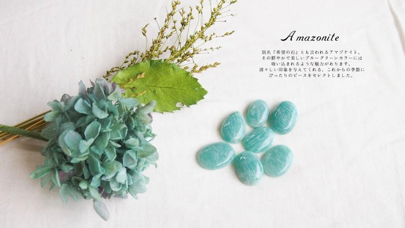 天然石/ルース/マクラメ編み/ハンドメイド/アマゾナイト
