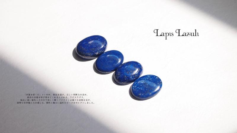 マクラメ編み/ハンドメイド/天然石/ルース/ラピスラズリ