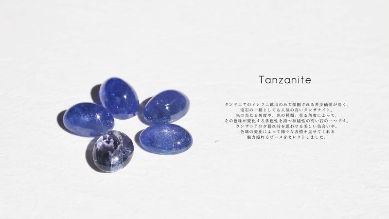 天然石/ルース/マクラメ編み/ハンドメイド/タンザナイト