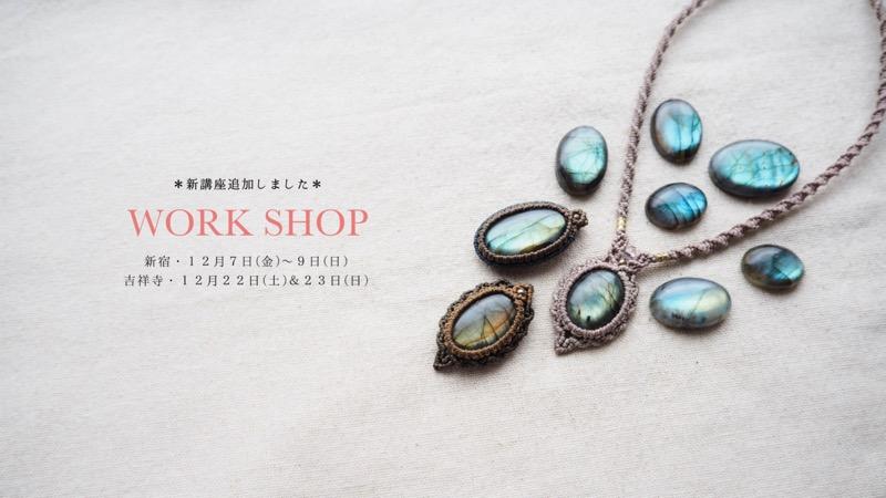 マクラメ編み/ワークショップ/天然石/ルース/販売/