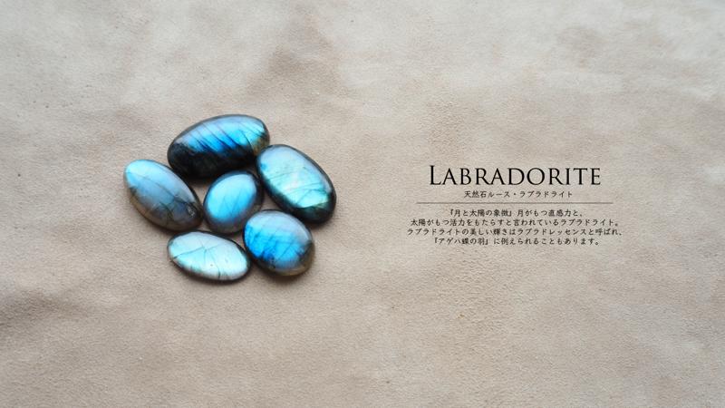 天然石/ルース/マクラメ編み/ハンドメイド/ラブラドライト/