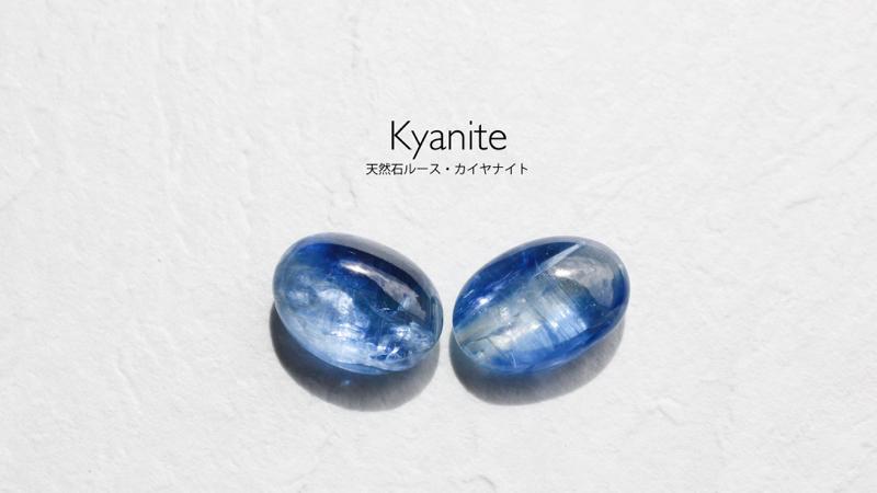 天然石/ルース/マクラメ編み/ハンドメイド/カイヤナイト/通販/