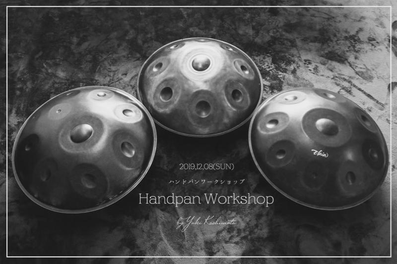 ハンドパン,ワークショップ,レッスン,お教室,handpan,workshop