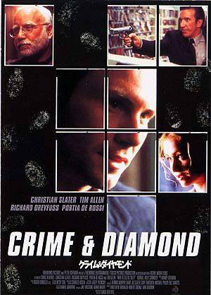 クライム・アンド・ダイヤモンド