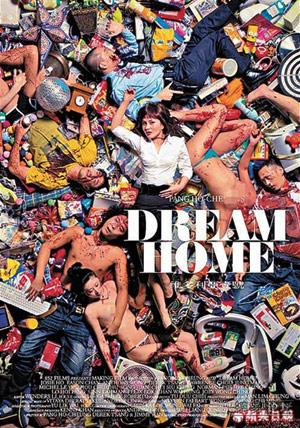 ドリーム・ホーム(Dream Home)