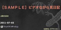 [SAMPLE]ビデオながら見日記