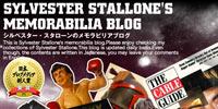SYLVESTER STALLONES MEMORABILIA BLOG シルベスター・スタローンのメモラビリアブログ