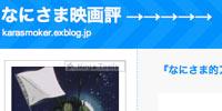 なにさま映画評 →→→→→