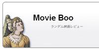 Movie Boo ランダム映画レビュー
