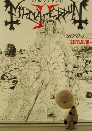 カナザワ映画祭2011 フィルマゲドン� に行ってきたよ