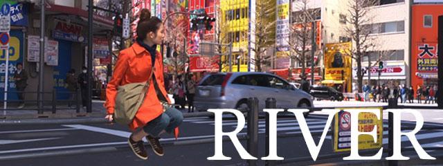 RIVER/秋葉原通り魔事件の、その後の物語。