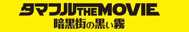 タマフル THE MOVIE ~暗黒街の黒い霧~