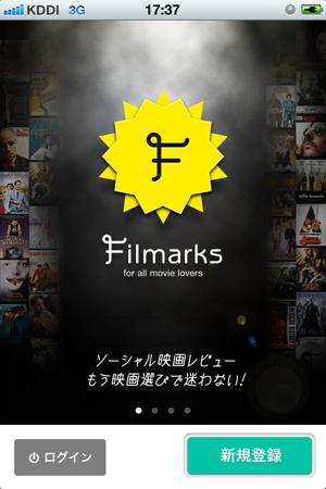 還暦の母にスマホアプリ「Filmarks」を使わせてみたよ