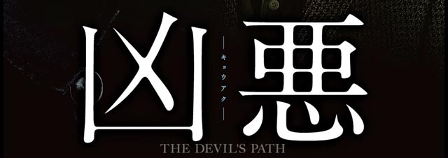 凶悪/The Devils Path