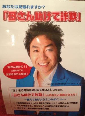 コロッケ コンサート2013 ものまねエンターテインメントに行ってきたよ