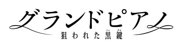 グランドピアノ〜狙われた黒鍵〜/GRAND PIANO